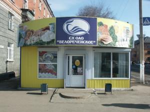 Белореченское