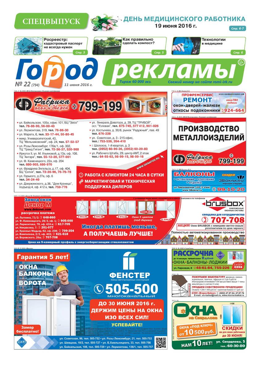 Подать рекламу сми иркутска реклама на сайтах для мамочек тематик